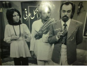 A promotional shot of famous PTV play, Uncle Urfi (1975). It was one of the first PTV serials that is said to have 'made roads empty of cars and people' during the time of its telecast 8 PM every Saturday.